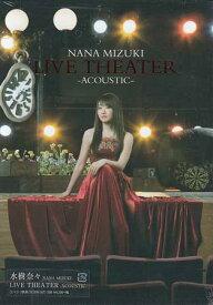 NANA MIZUKI LIVE THEATER ACOUSTIC 【DVD】