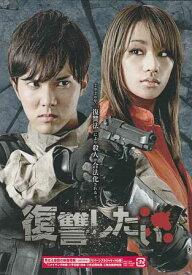 復讐したい 初回限定版 【DVD】