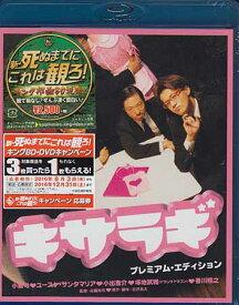 キサラギ プレミアム エディション 【Blu-ray】