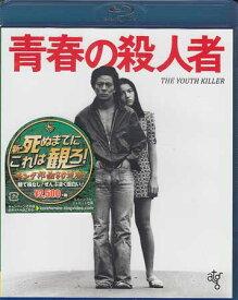 青春の殺人者 HDニューマスター版 【Blu-ray】【あす楽対応】