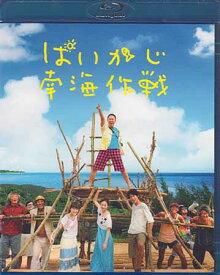 ぱいかじ南海作戦 【Blu-ray】