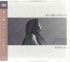 誰かの願いが叶うころ /宇多田ヒカル 【DVD】