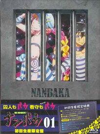 ナンバカ 1巻 【Blu-ray】