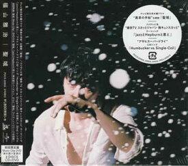 聖域【初回限定盤 Music Clip DVD・弾き語り音源付】 / 福山雅治