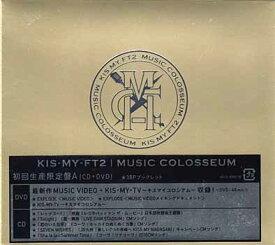 MUSIC COLOSSEUM 初回生産限定盤A / Kis-My-Ft2 【CD、DVD】