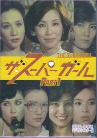 【中古】 ザ スーパーガール DVD-BOX Part1 デジタルリマスター版 【DVD】