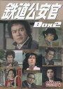 鉄道公安官 DVD-BOX2 デジタルリマスター版 【DVD】