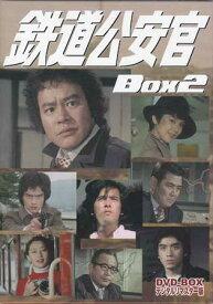 【中古】 鉄道公安官 DVD-BOX2 デジタルリマスター版 【DVD】