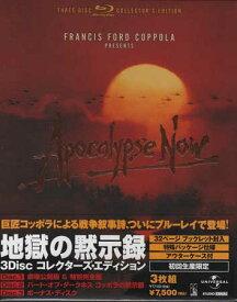 地獄の黙示録 3Disc コレクターズ エディション 【Blu-ray】