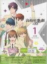 スタミュ 第2期 第1巻 初回限定版 【DVD】【スーパーセール限定 半額】