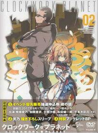 クロックワーク プラネット 第2巻 初回限定版 【DVD】