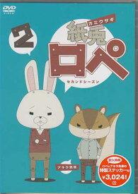 紙兎ロぺ 2 セカンドシーズン 【DVD】