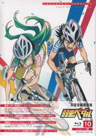 弱虫ペダル vol.10 【Blu-ray】
