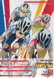 弱虫ペダル vol.11 【CD、Blu-ray】