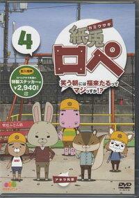 紙兎ロペ笑う朝には福来たるってマジっすか!?4【DVD】
