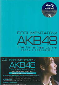DOCUMENTARY of AKB48 The time has come 少女たちは、今、その背中に何を想う? スペシャル エディション 【Blu-ray】