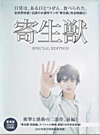 寄生獣 豪華版 【DVD】【あす楽対応】