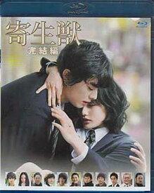 寄生獣 完結編 【Blu-ray】
