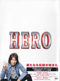 HERO スペシャル エディション 【DVD】