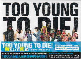TOO YOUNG TO DIE! 若くして死ぬ 豪華版 【DVD、Blu-ray】【あす楽対応】