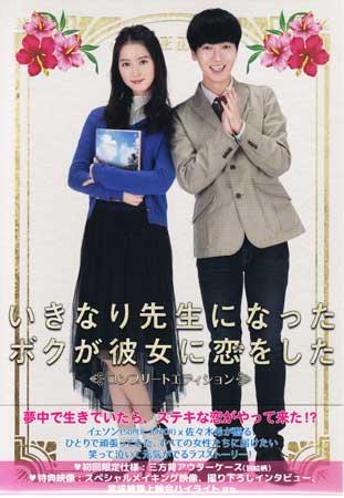 いきなり先生になったボクが彼女に恋をした コンプリートエディション 【DVD】