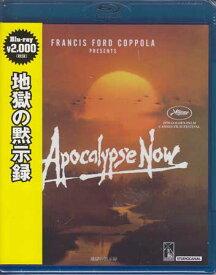 地獄の黙示録 【Blu-ray】