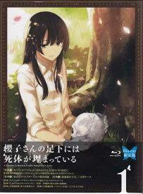 櫻子さんの足下には死体が埋まっている Blu-ray限定版 第1巻 【Blu-ray】【あす楽対応】