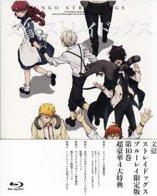 文豪ストレイドッグス 限定版 第10巻 【Blu-ray】