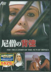 尼僧の背徳 【DVD】