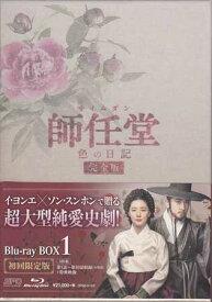 師任堂、色の日記 完全版 ブルーレイBOX1 【DVD、Blu-ray】
