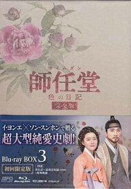 師任堂、色の日記 完全版 ブルーレイBOX3 【DVD、Blu-ray】