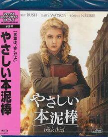 やさしい本泥棒 【Blu-ray】