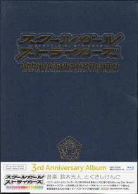 スクールガールストライカーズ 3rd Anniversary Album Blu-ray Disc Music 【CD】