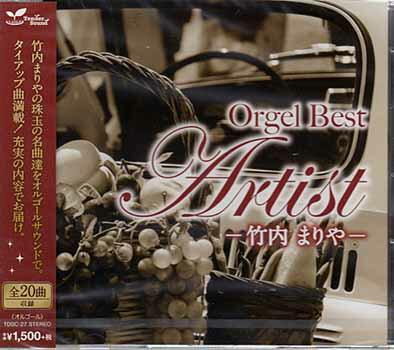 オルゴール ベスト アーティスト / 竹内まりや 【CD】