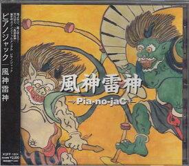 風神雷神 / →Pia-no-jaC← 【CD】