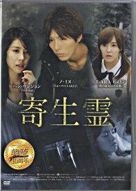 寄生霊 【DVD】