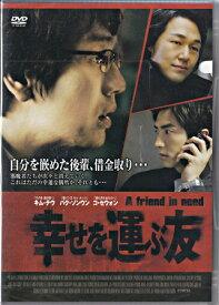 幸せを運ぶ友 【DVD】
