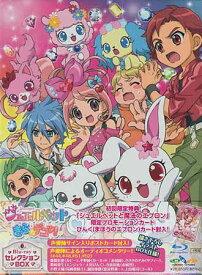 ジュエルペット きら☆デコッ! Blu-rayセレクションBOX (4枚組) 【Blu-ray】【あす楽対応】