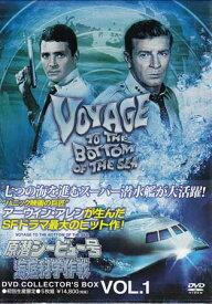原潜シービュー号〜海底科学作戦 DVD COLLECTOR'S BOX Vol.1 【DVD】