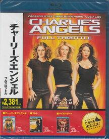 チャーリーズ エンジェル フルスロットル 【Blu-ray】【あす楽対応】