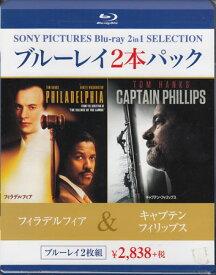 フィラデルフィア/キャプテン フィリップス 【Blu-ray】