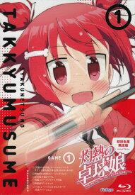 灼熱の卓球娘1 初回生産限定版 【Blu-ray】【あす楽対応】