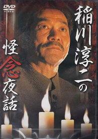 稲川淳二の怪念夜話 【DVD】【ポイント2倍 今月のSALE対象商品】