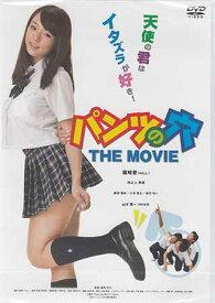 パンツの穴 THE MOVIE 【DVD】【ポイント2倍 今月のSALE対象商品】