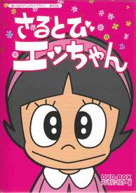 【中古】 さるとびエッちゃん DVD-BOX デジタルリマスター版 【DVD】
