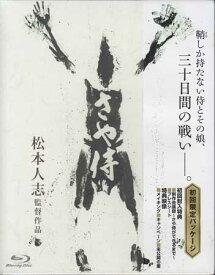 さや侍 【Blu-ray】