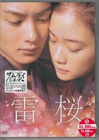 雷桜 スタンダード エディション 【DVD】