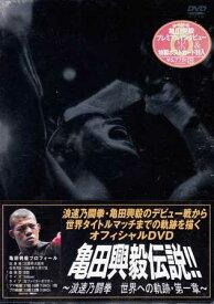 亀田興毅伝説!! 浪速乃闘拳 世界への軌跡 第一章 【DVD】【あす楽対応】