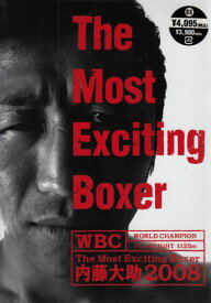 The Most Exciting Boxer 内藤大助 2008 【DVD】