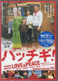 パッチギ!LOVE&PEACE スタンダード エディション 【DVD】